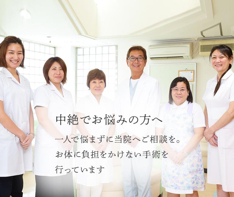 中絶でお悩みの方へ一人で悩まずに当院へご相談を。お体に負担をかけない手術を行っています
